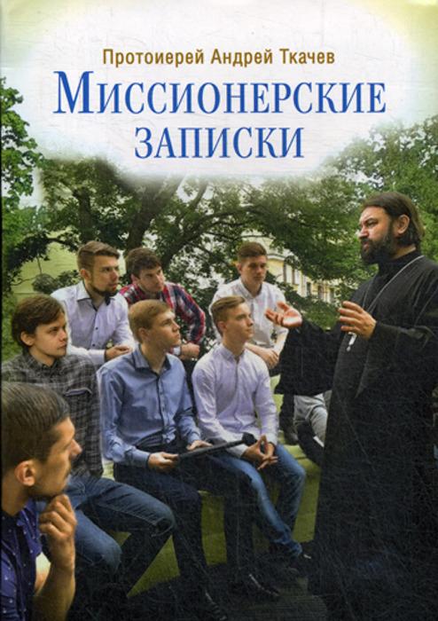 Протоиерей Андрей Ткачев Миссионерские записки цены онлайн