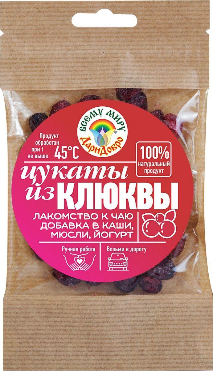 Цукаты ДариДобро, из клюквы, 30 гр