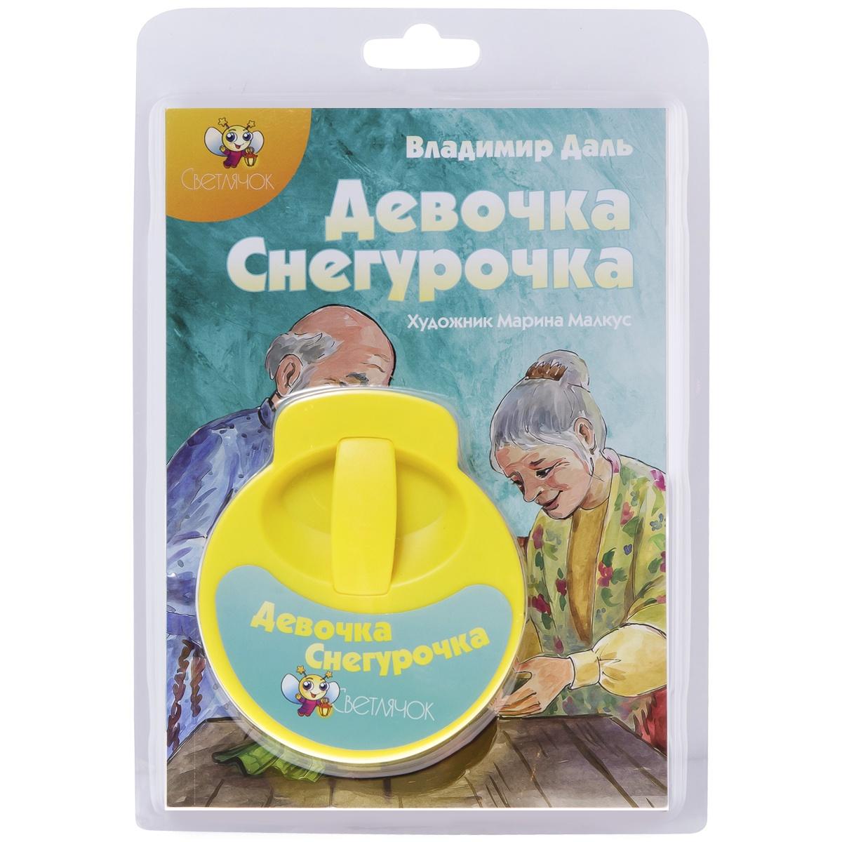 """Диафильм Светлячок """"Девочка Снегурочка"""", 123-СВ-230514-46 желтый"""