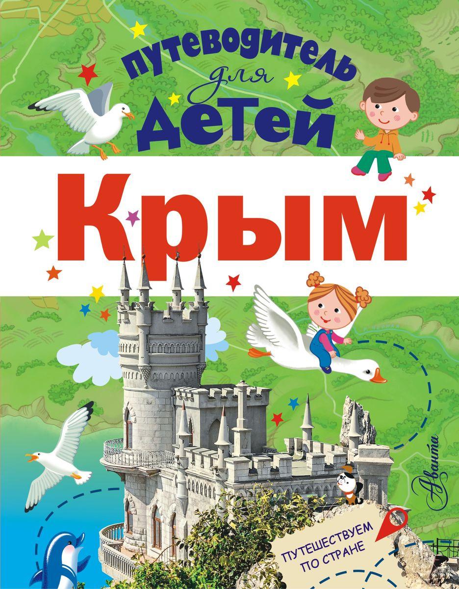 Л. М. Бросалина Крым. Путеводитель для детей