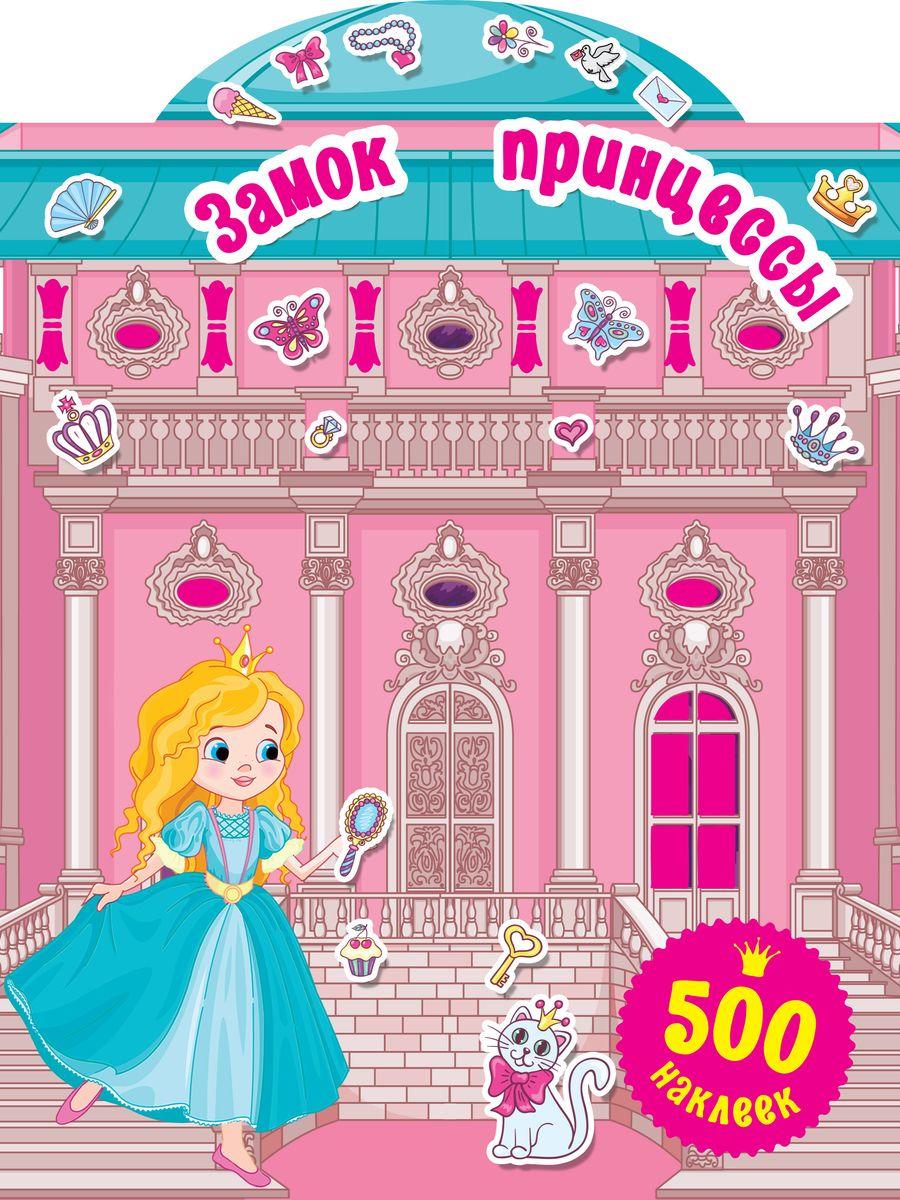 В. Г. Дмитриева Замок для принцессы бедин а волшебный замок книжка конструктор с наклейками