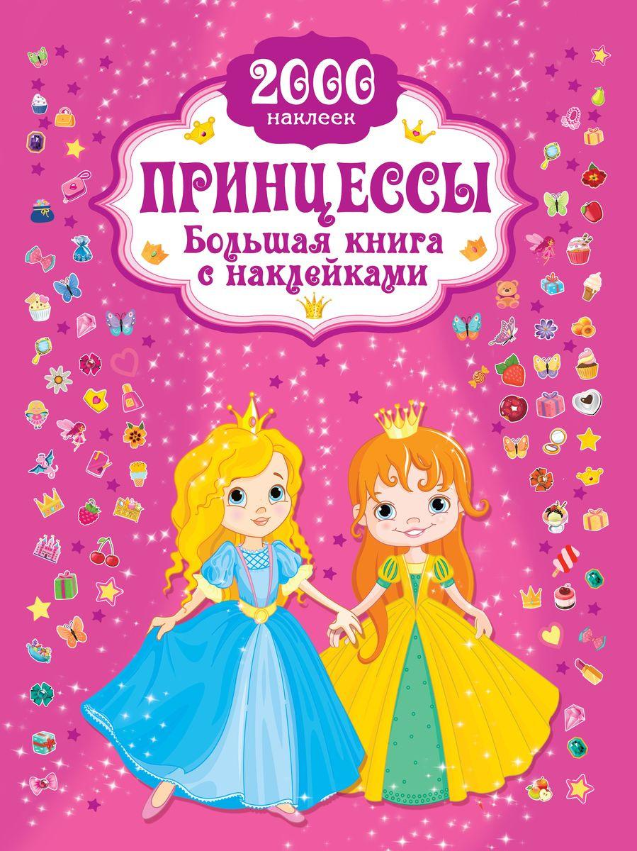 В. Г. Дмитриева Принцессы. Большая книга с наклейками