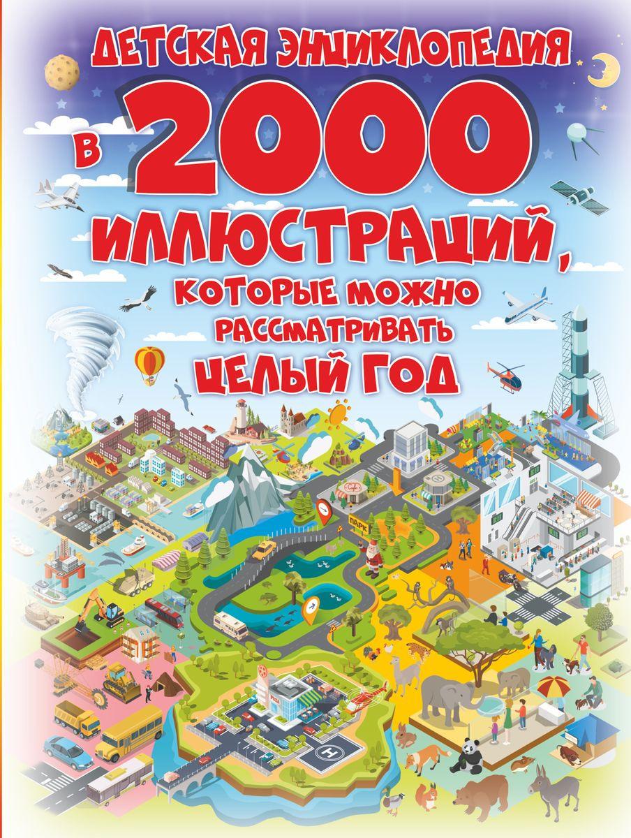 А. Спектор Детская энциклопедия в 2000 иллюстраций, которые можно рассматривать целый год