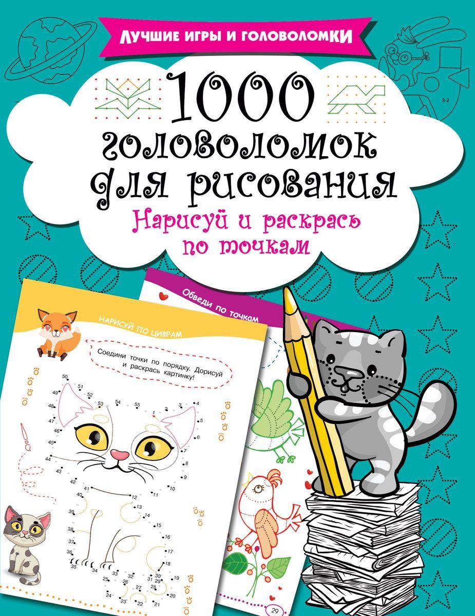 В. Г. Дмитриева 1000 головоломок для рисования. Нарисуй и раскрась по точкам дмитриева в сост 1000 лабиринтов и головоломок