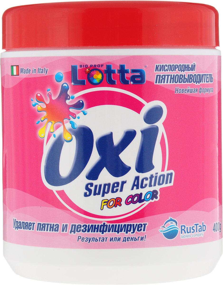 Пятновыводитель для цветного белья Lotta Oxi, кислородный, 400 г тайфун пятновыводитель кислородный 270г