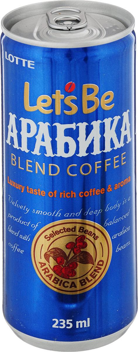 Lotte Lets Be безалкогольный негазированный кофейный напиток Arabica, 235 мл