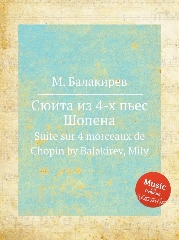 М. Балакирев Сюита из 4-х пьес Шопена. Suite sur 4 morceaux de Chopin by Balakirev, Mily