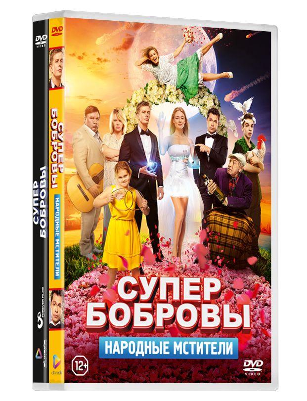 СуперБобровы: Народные мстители / СуперБобровы (2 DVD) супербобровы народные мстители супербобровы dvd blu ray