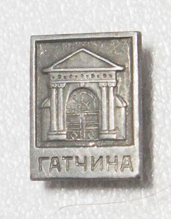 Значок Гатчина. Вороты. Металл, эмаль. СССР, 1970-е гг гатчина