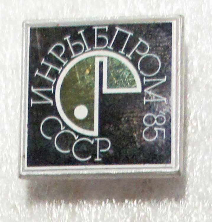 Значок Инрыбпром СССР 1985. Стекло. Металл, эмаль. СССР, 1970-е гг елочная игрушка шишка стекло ссср 1960 е годы