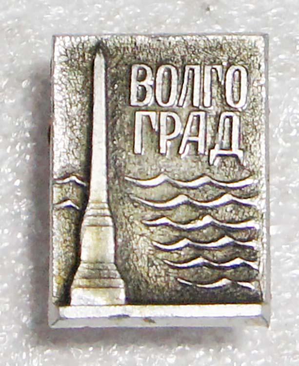 Значок Волгоград. Металл, эмаль. СССР, 1970-е гг оптика 4 волгоград