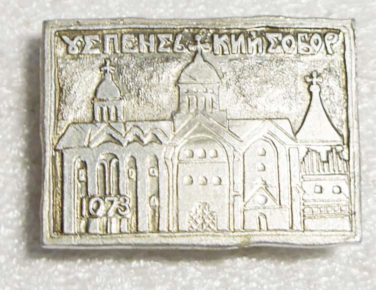 Значок Успенский собор. Металл, эмаль. СССР, 1970-е гг успенский собор