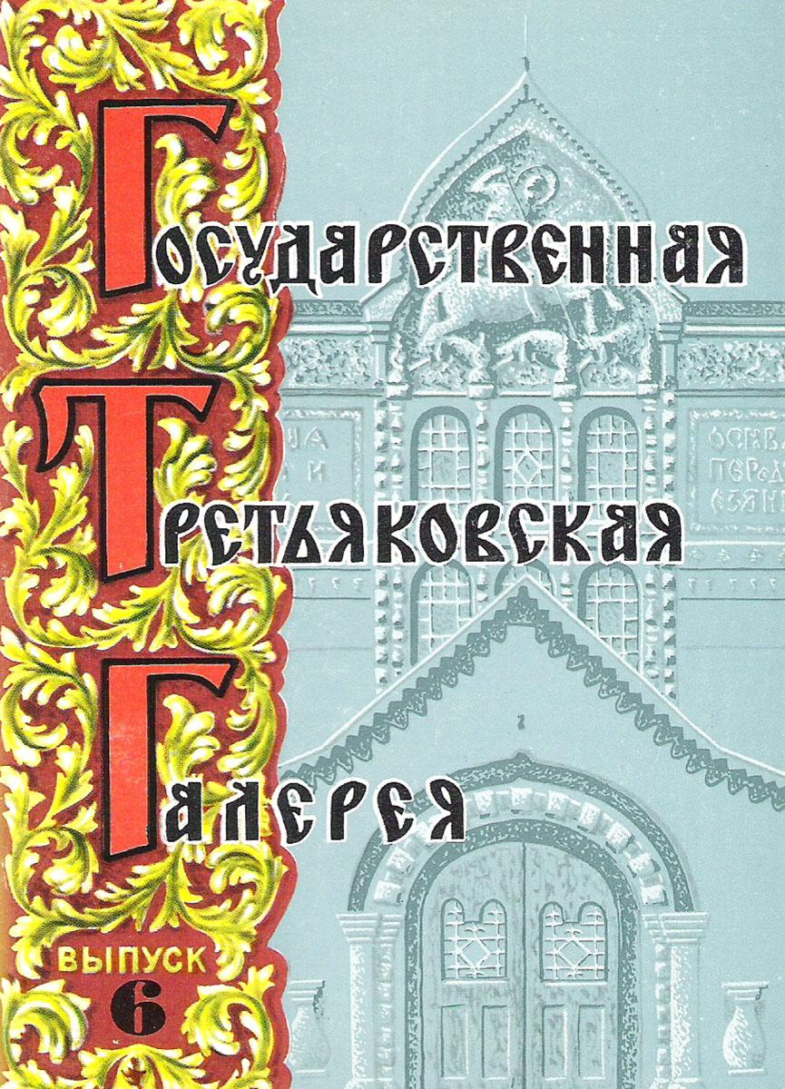 Государственная Третьяковская галерея. Выпуск 6 (набор из 12 открыток)