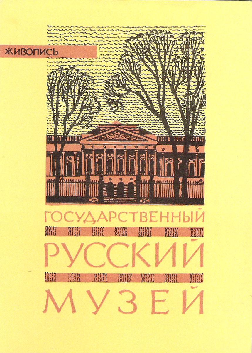 Государственный Русский музей. Живопись (набор из 16 открыток)