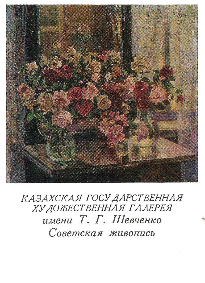 Казахская государственная художественная галерея имени Т.Г. Шевченко. Советская живопись (набор из 13 открыток)