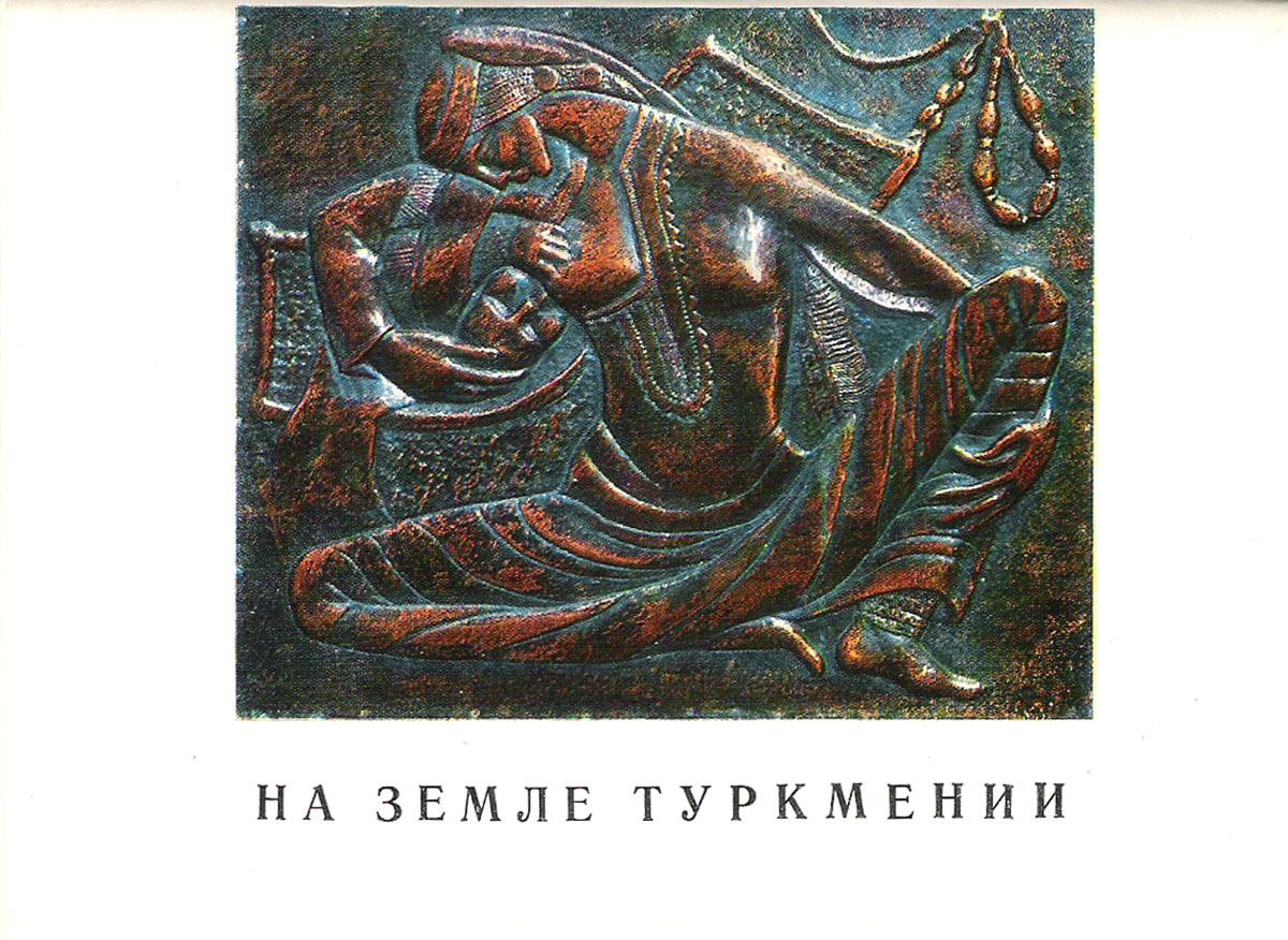 На земле Туркмении (набор из 13 открыток)