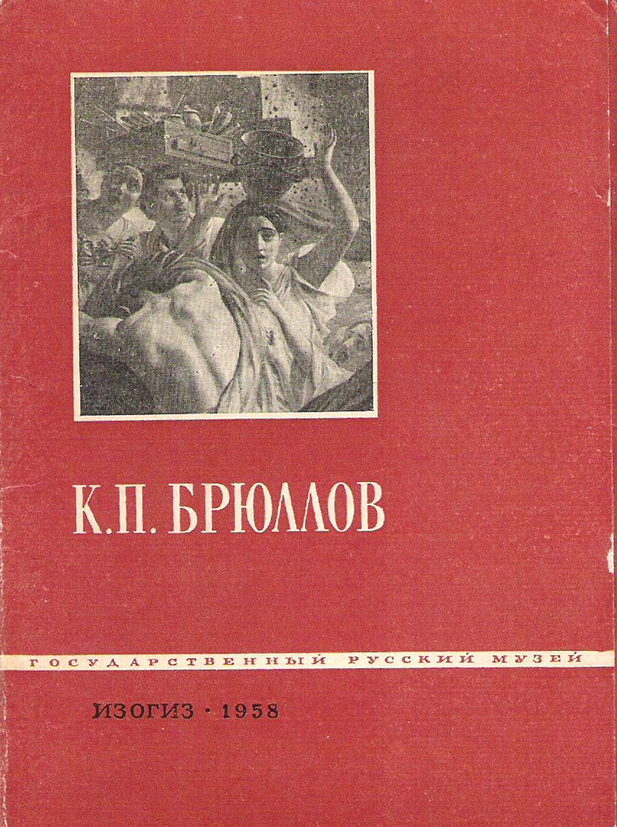 К.П. Брюллов (набор из 12 открыток)ЗАЮ056.АН-22.02.2019-01Тираж 100000.