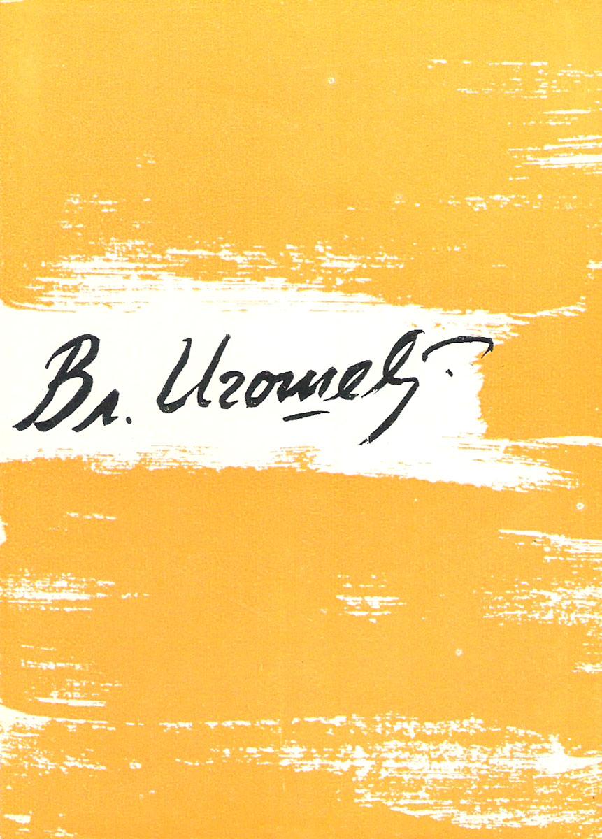 Вл. Игошев (набор из 4 открыток)