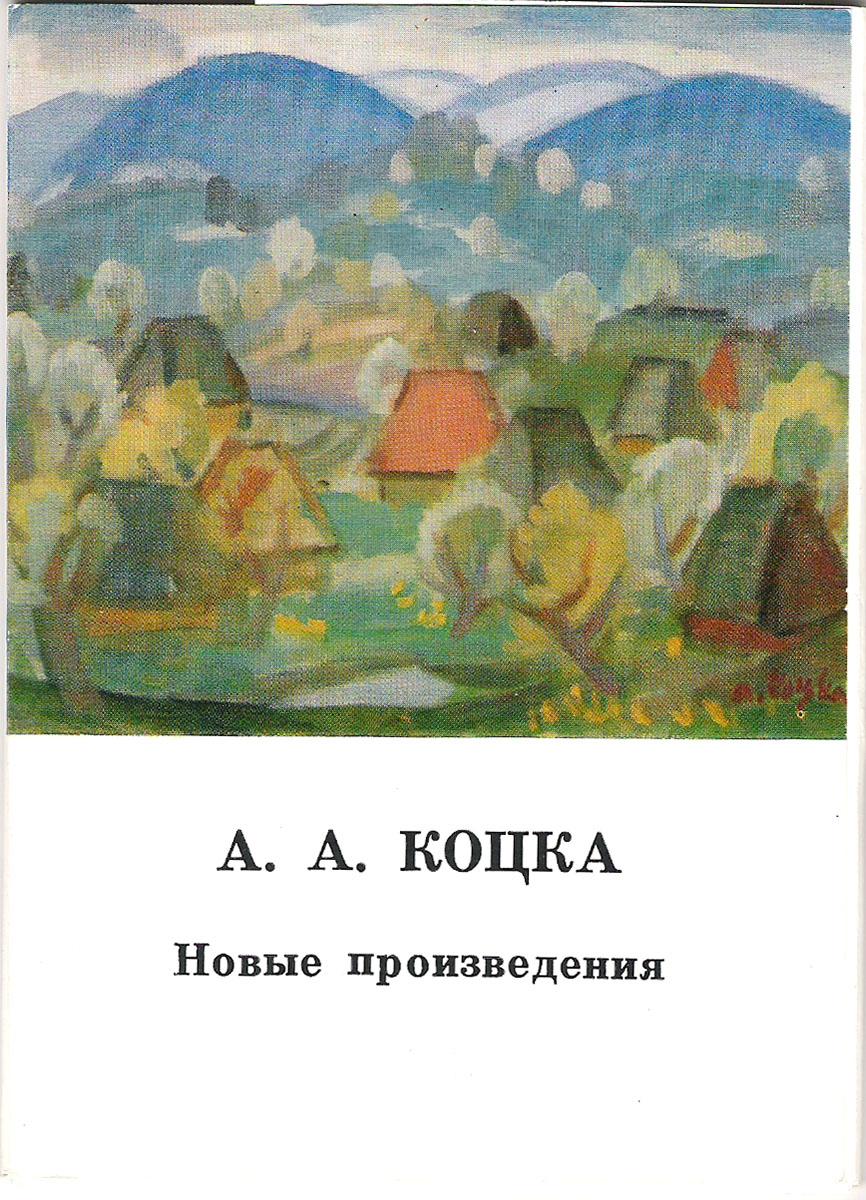 А.А. Коцка. Новые произведения (набор из 13 открыток)