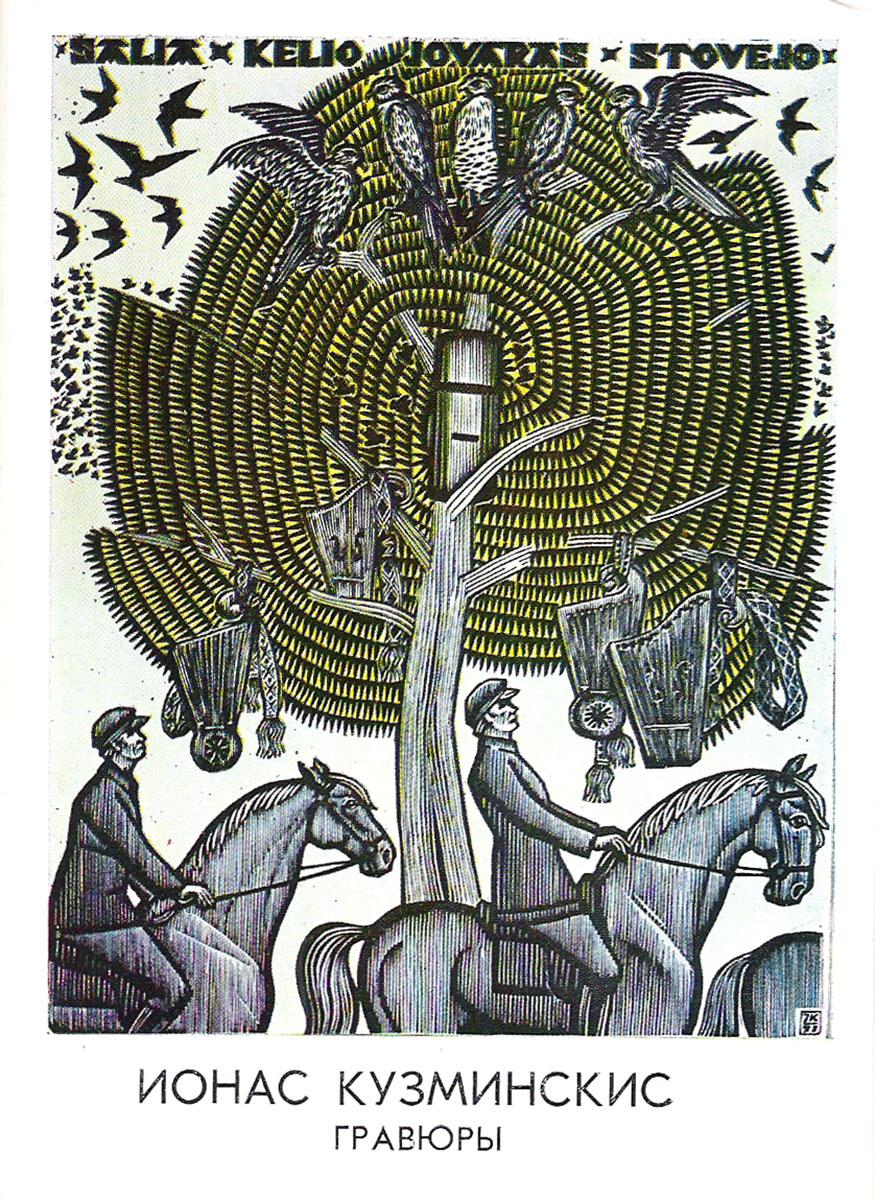 Ионас Кузминскис. Гравюры (набор из 13 открыток)ЗАЮ056.АН-22.02.2019-21Тираж 12000.