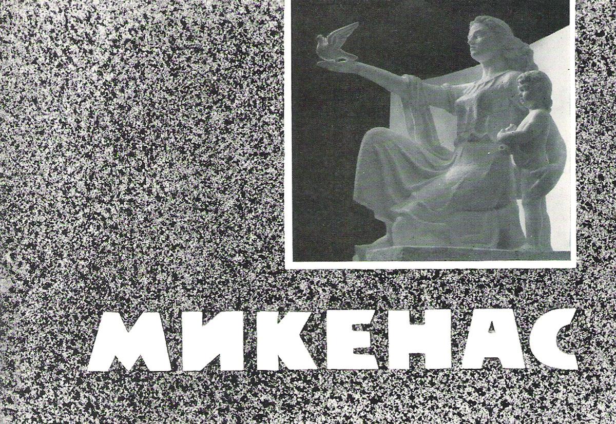 Микенас (набор из 16 открыток)