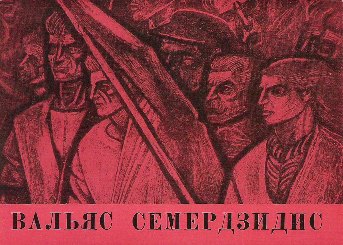 Вальяс Семердзидис (набор из 12 открыток)ЗАЮ056.АН-22.02.2019-43Тираж 12000.