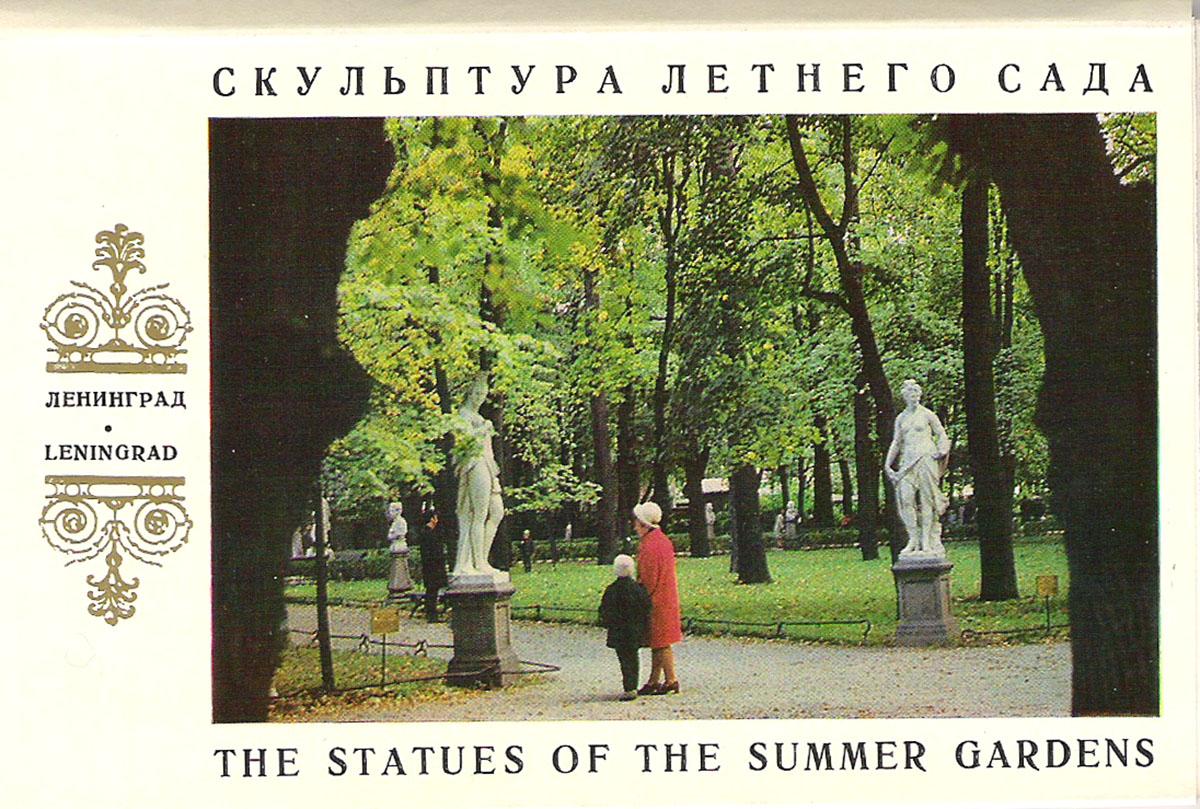 Скульптура Летнего сада. Ленинград / The Statues of the Summer Gardens: Leningrad (набор из 18 открыток) ленинград leningrad набор из 16 открыток