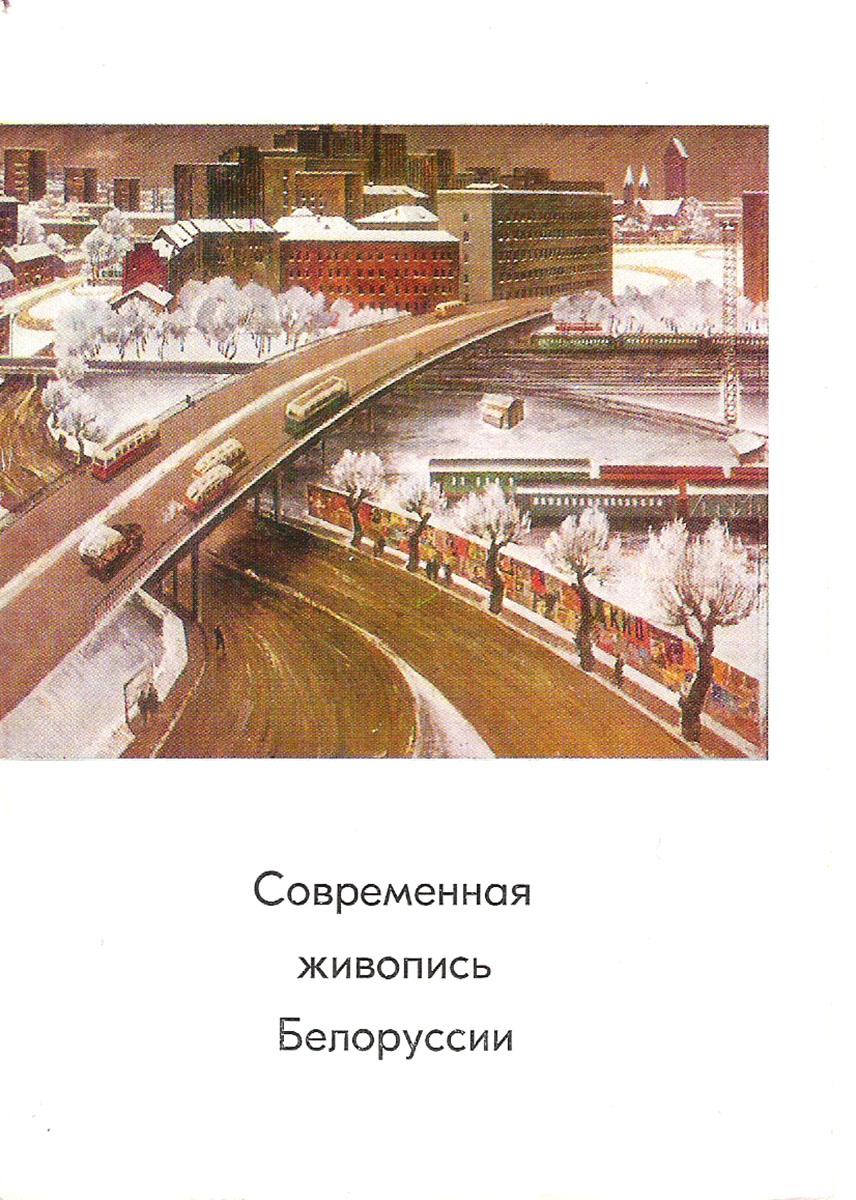 Современная живопись Белоруссии. Выпуск 1 (набор из 13 открыток) цена