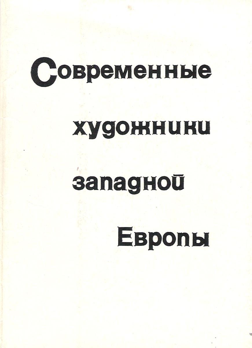 Современные художники Западной Европы. Выпуск 1 (набор из 12 открыток) цена