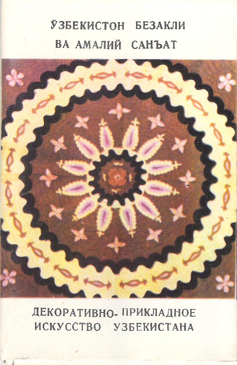 Декоративно-прикладное искусство Узбекистана. Выпуск 2 (набор из 16 открыток)