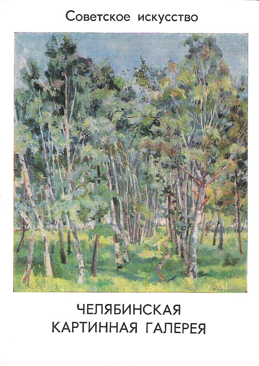 Челябинская картинная галерея. Советское искусство (набор из 13 открыток)