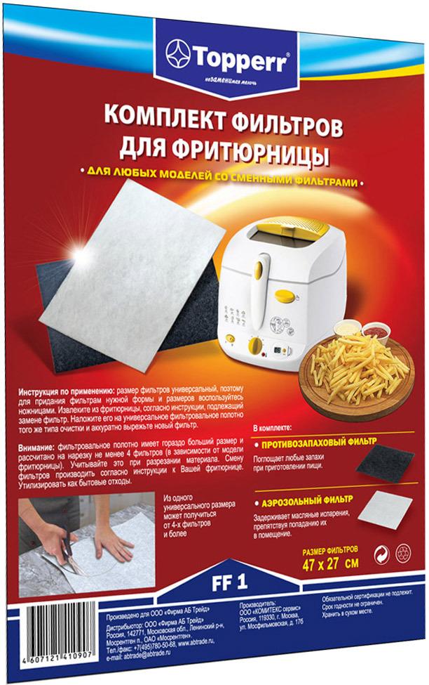 Комплект фильтров для фритюрниц Topperr 1108 FF 1