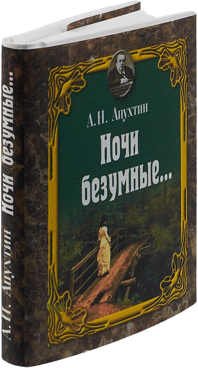 А. Н. Апухтин Ночи безумные (миниатюрное издание)