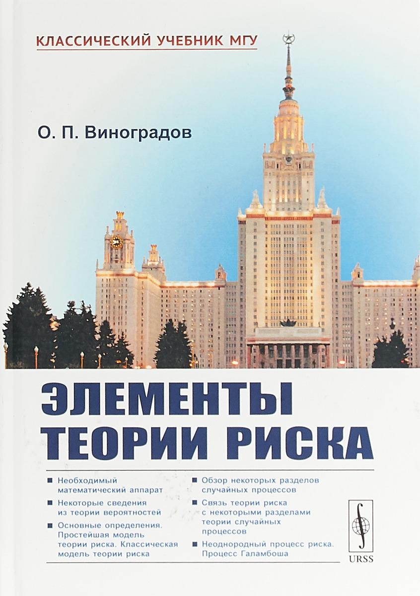 О. П. Виноградов Элементы теории риска