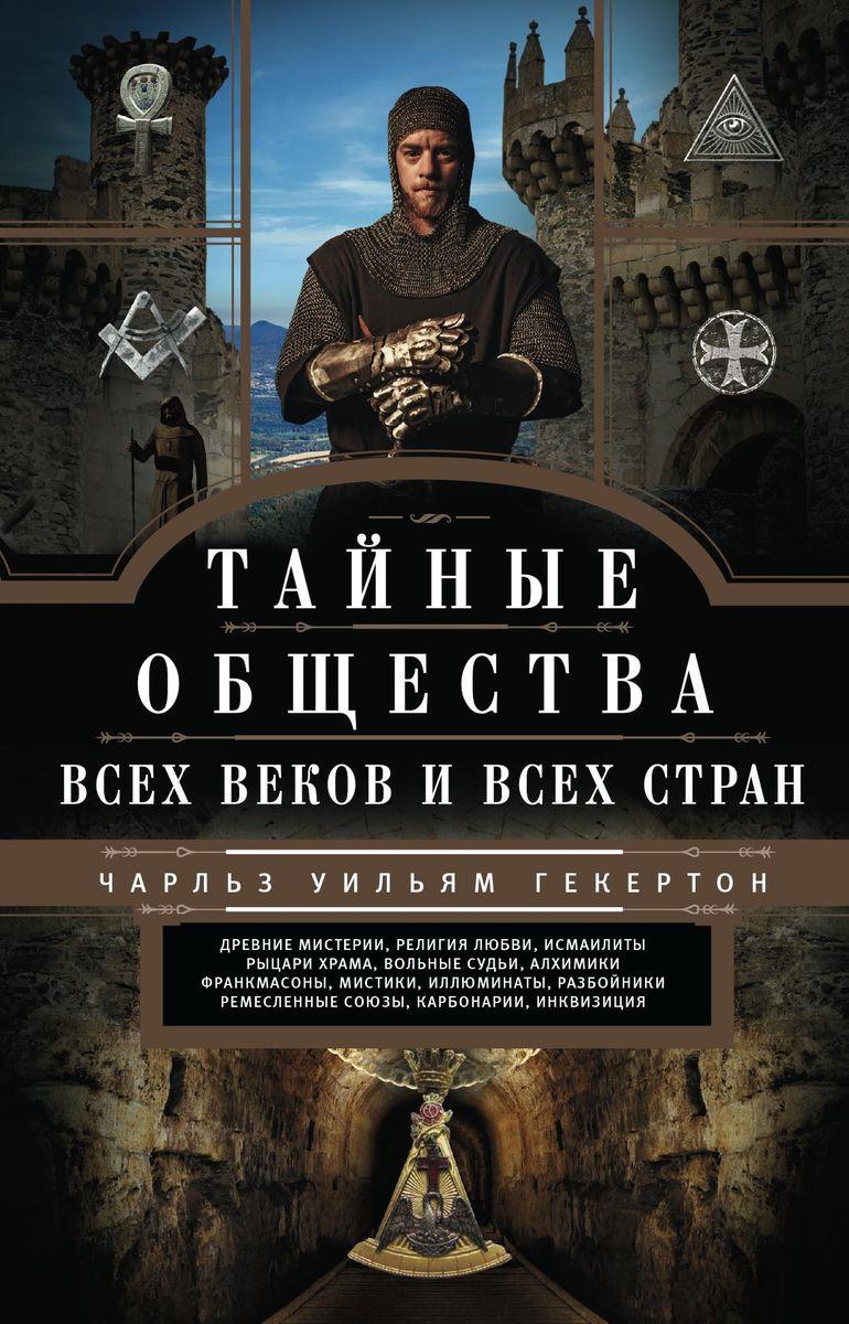 Тайные общества всех веков и стран | Гекертон Чарльз Уильям