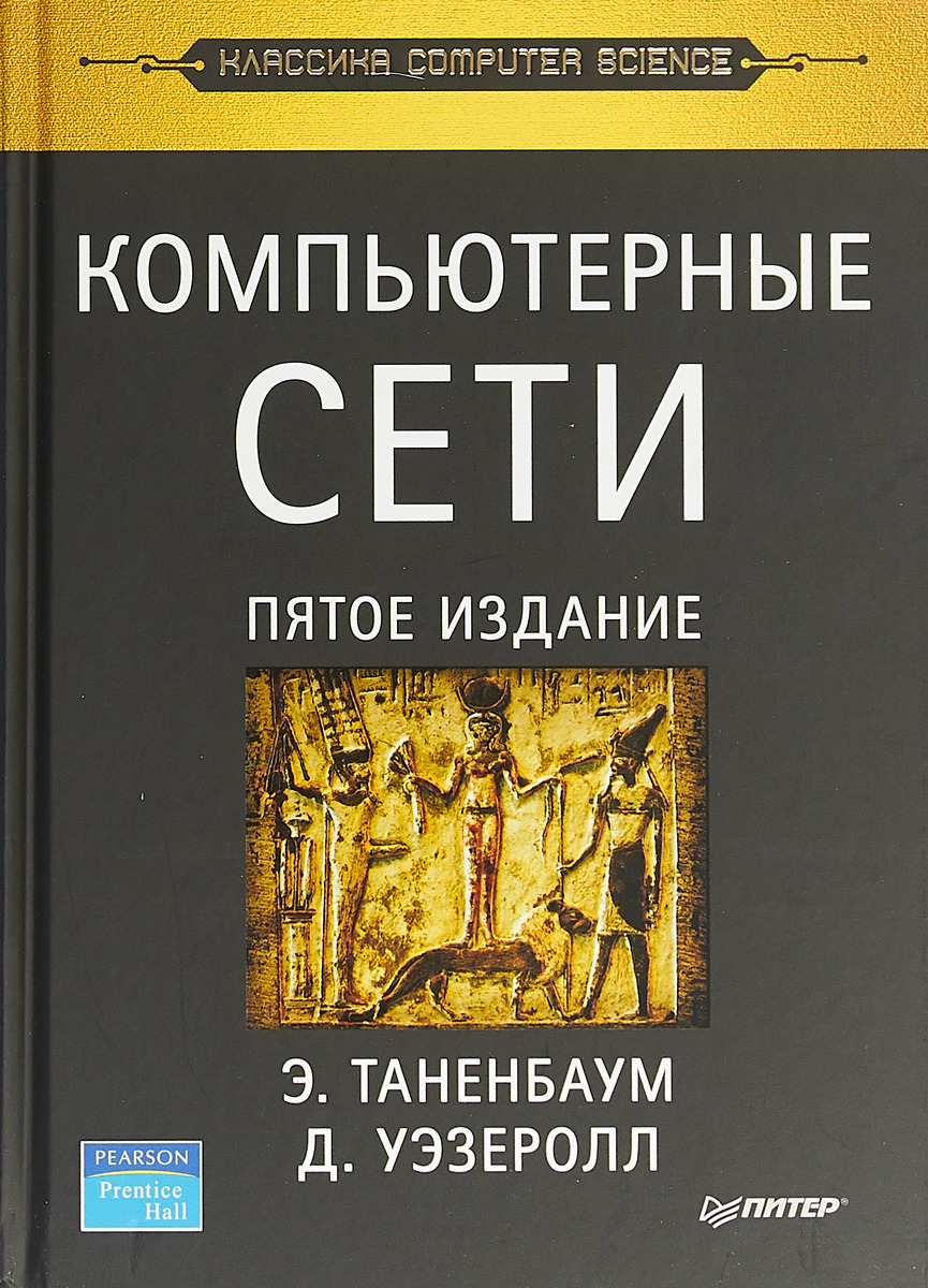 Э.Таненбаум, Д.Уэзеролл Компьютерные сети