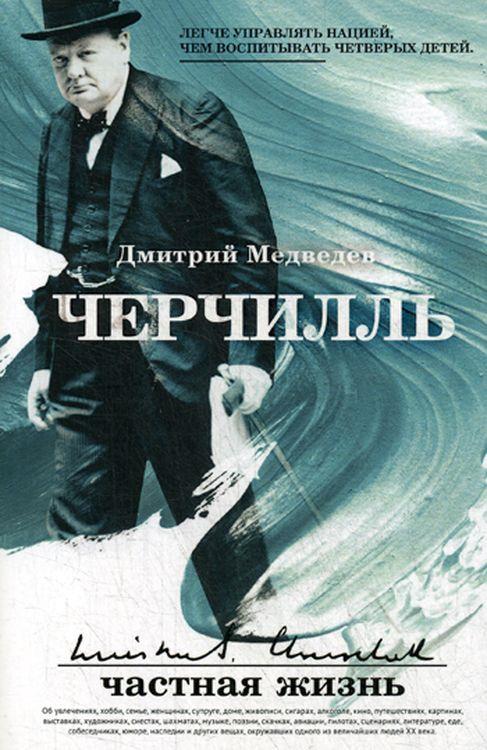 Дмитрий Медведев Черчилль. Частная жизнь