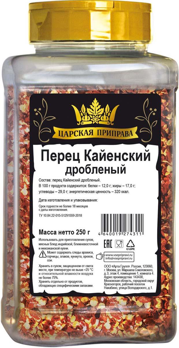Перец Кайенский дробленый Царская приправа HoReCa, 250 г