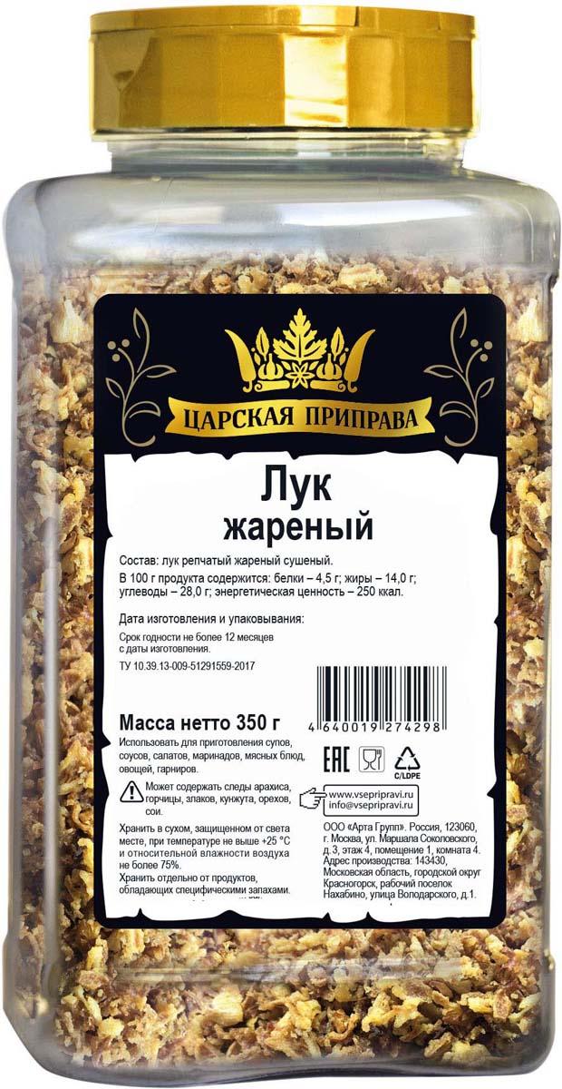 Лук жареный Царская приправа HoReCa, 350 г калинина а в пицца на любой вкус