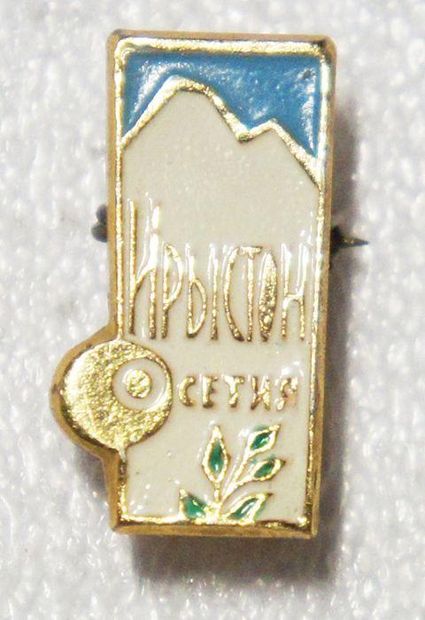 Значок Ирыстон, металл, эмаль, СССР, 1970-е гг значок транзас металл эмаль ссср 1970 е гг