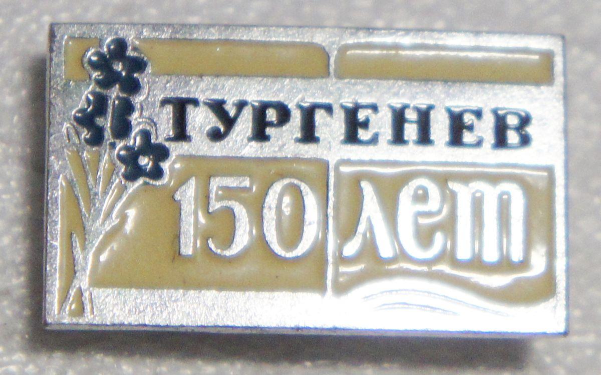 Значок 150 лет Тургеневу, металл, эмаль, СССР, 1970-е гг значок 100 лет в и ленину маяк металл эмаль ссср 1970 е гг