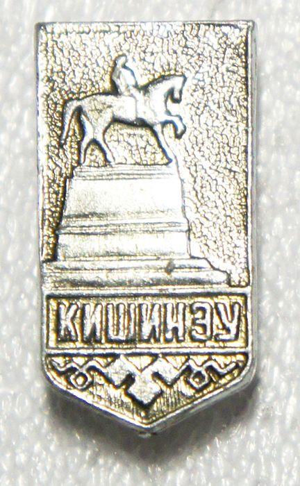 Значок Кишинэу, металл, эмаль, СССР, 1970-е гг автомобили горьковского автозавода набор из 17 значков металл эмаль ссср 1982 год