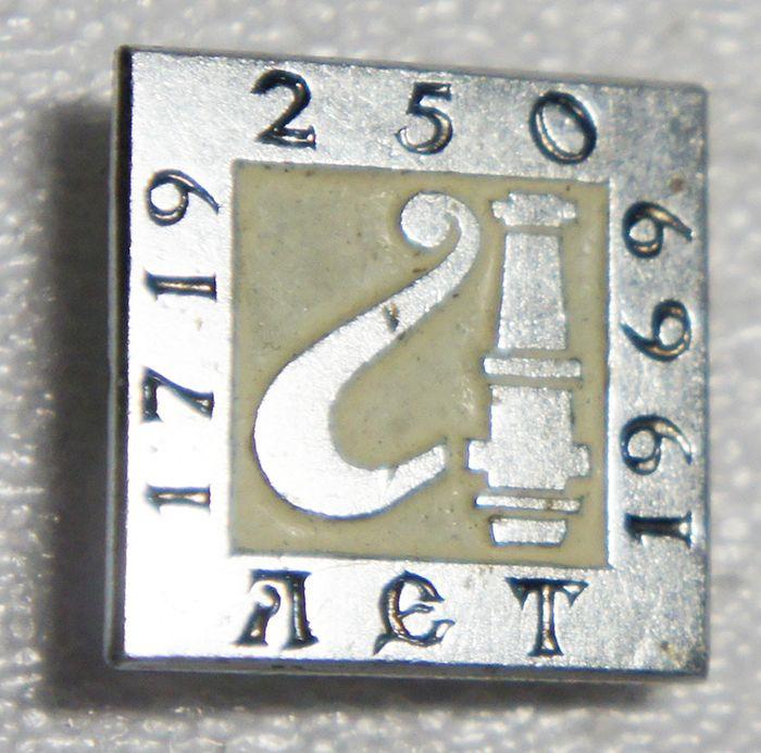 Значок 1719-1969, 250 лет, металл, эмаль, СССР, 1970-е гг значок 100 лет в и ленину маяк металл эмаль ссср 1970 е гг