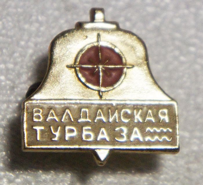 Фото - Значок Валдайская турбаза, металл, эмаль, СССР, 1970-е гг playmobil летний лагерь турбаза со светодиодным костром 6888