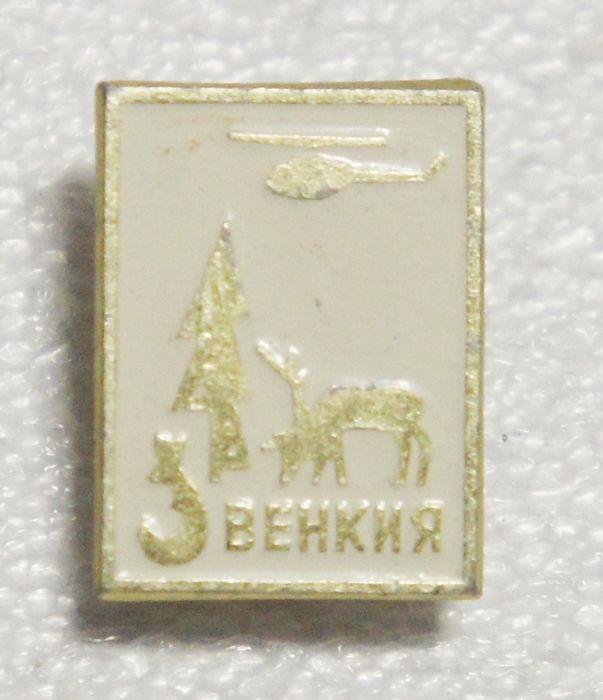Значок Звенкия, металл, эмаль, СССР, 1970-е гг значок транзас металл эмаль ссср 1970 е гг