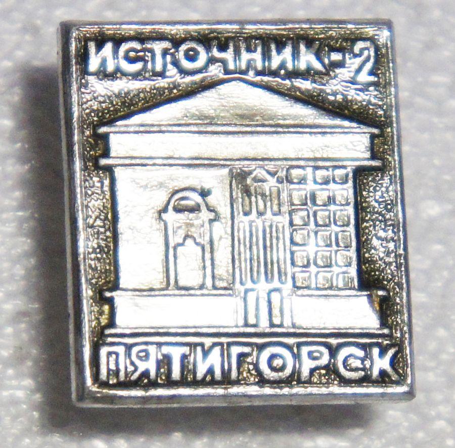 Значок Источник-2, Пятигорск, металл, эмаль, СССР, 1970-е гг билеты на самолет москва пятигорск