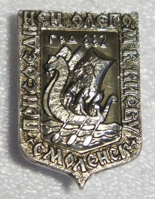 Значок Смоленск, металл, эмаль, СССР, 1970-е гг спортивные товары смоленск