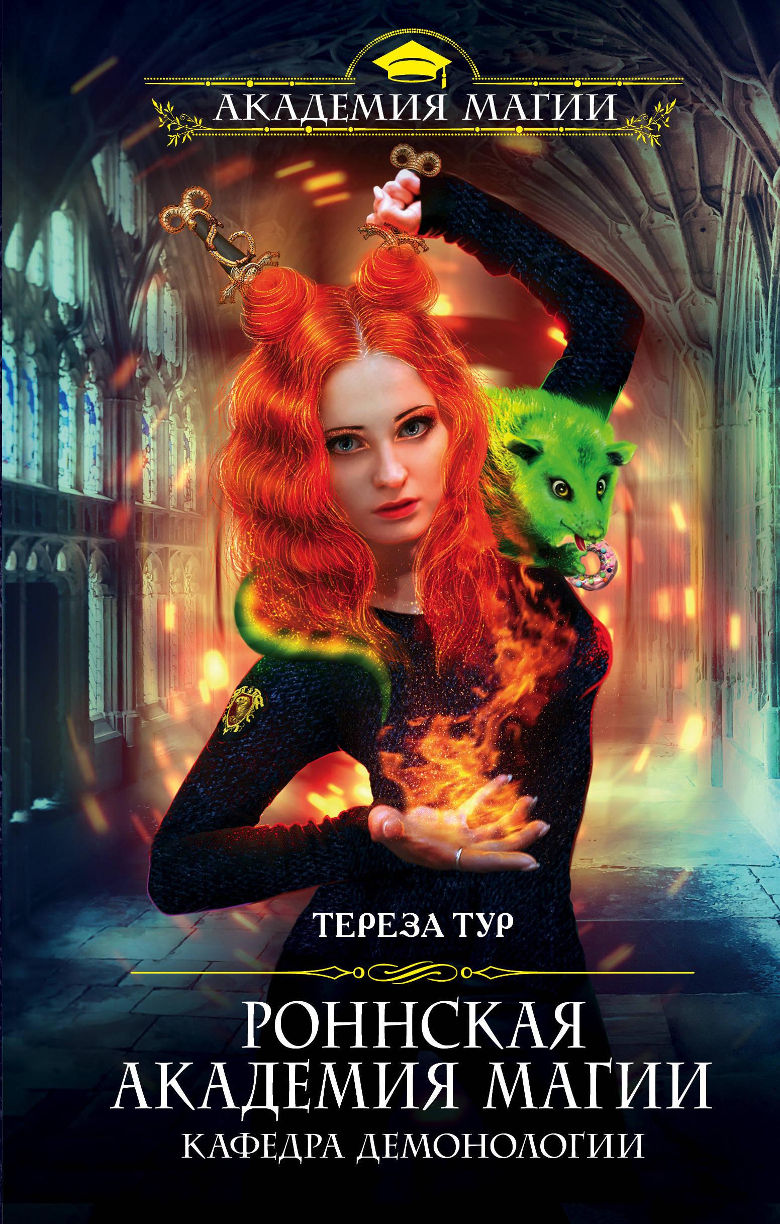 Тур Тереза Роннская Академия Магии. Кафедра демонологии
