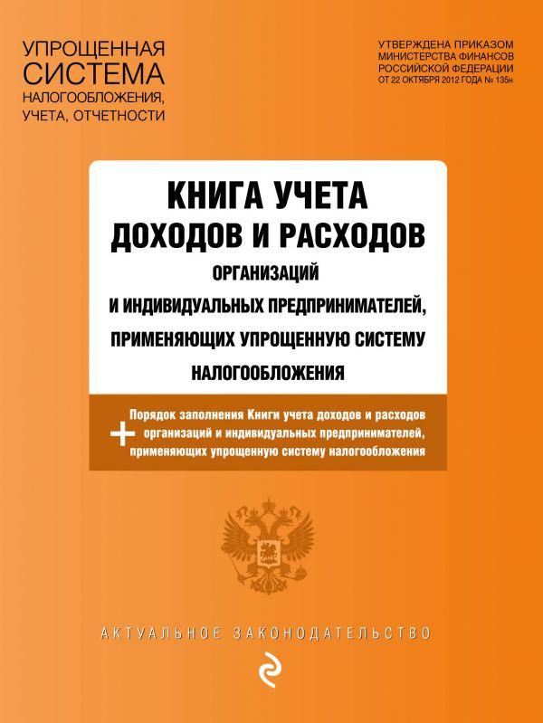 Книга учета доходов и расходов организаций и индивидуальных предпринимателей, применяющих упрощенную систему налогообложения с изменениями и дополнениями на 2019 год