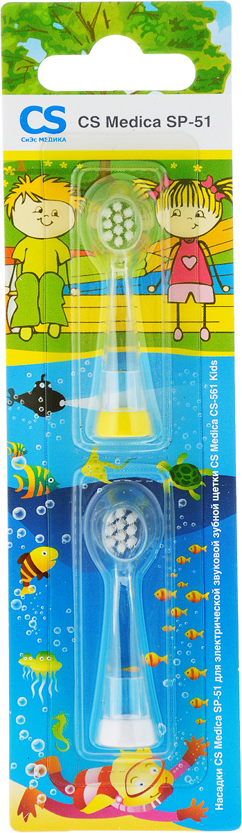Насадки CS Medica SP-51 для зубной щетки CS Medica CS-561 Kids, 2 шт аксессуар bissell насадки щетки для 16q1 j коробка